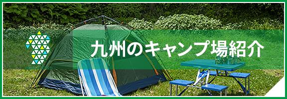 九州のキャンプ場
