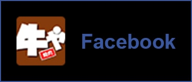 焼肉 牛や Facebook