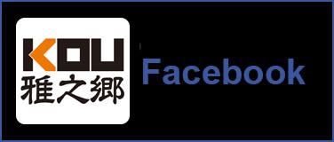 KOU雅之郷 Facebook