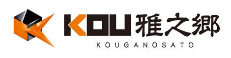 KOU雅之郷