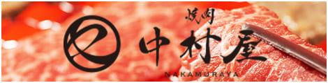 小倉南区の焼肉店「中村屋」