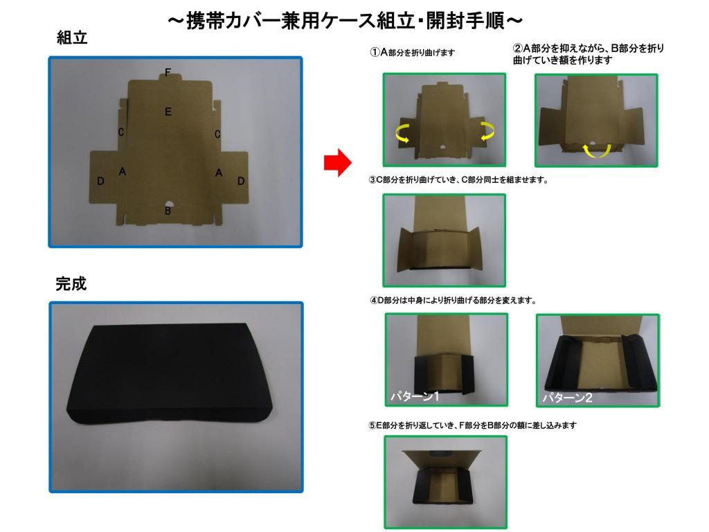携帯カバー兼用ケース組立・開封手順